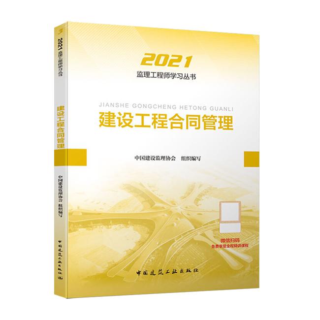 2021年監理工程師教材-建設工程合同管理