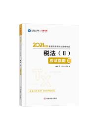 """2021年税务师""""梦想成真""""系列辅导书《税法二》应试指南(预售)"""