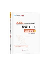 """2021年税务师""""梦想成真""""系列辅导书《税法一》应试指南(预售)"""