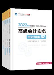 2022年高级会计职称应试指南+经典案例分析+模拟试卷(预售)