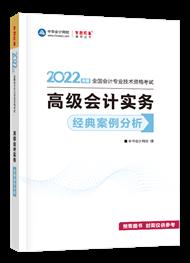 2022年高级会计职称经典案例分析-高级会计葡京网址(预售)