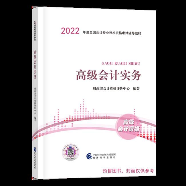2022年高級會計職稱官方教材(預售)