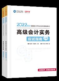 2022年高级会计职称应试指南-高级会计葡京网址(上下册)(预售)