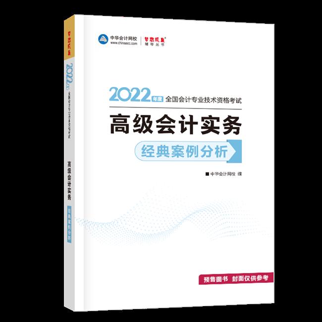 2022年高級會計職稱經典案例分析-高級會計實務(預售)