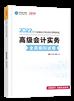 2022年高级会计职称全真模拟试卷-高级会计葡京网址