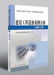 2021年一級造價工程師教材-建設工程造價案例分析(水利工程)