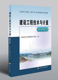 2021年一級造價工程師教材-建設工程技術與計量(水利工程)