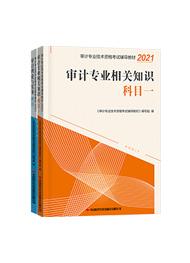 2021年审计师教材《审计专业相关知识+审计理论与葡京网址》