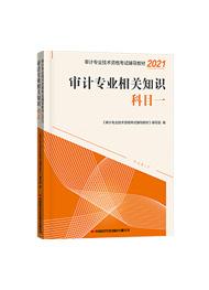 2021年审计师教材《审计专业相关知识》
