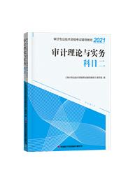 2021年审计师教材《审计理论与葡京网址》
