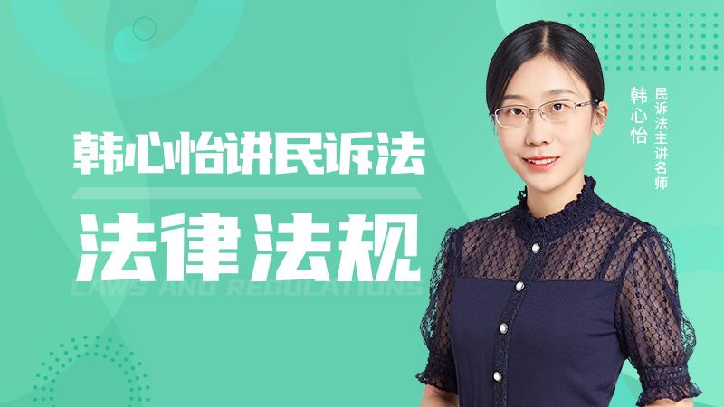 2021年韓心怡民訴法律法規