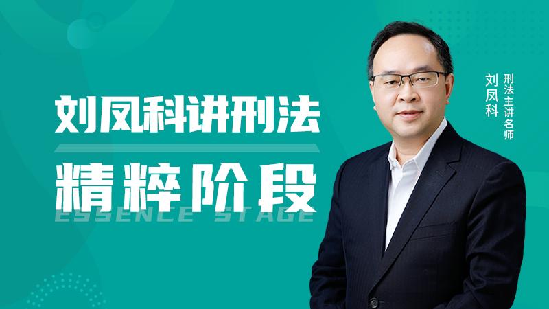 2021年劉鳳科講刑法之精粹
