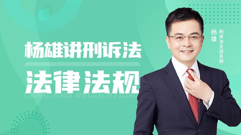 2021年楊雄刑訴法律法規