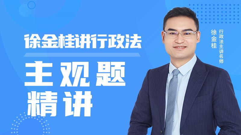2021年徐金桂行政主觀精講