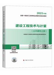 2021年一級造價工程師教材-技術與計量(土木建筑工程)