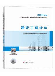 2021年一級造價工程師教材-建設工程計價