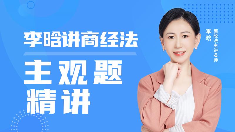 2021年李晗商經主觀精講