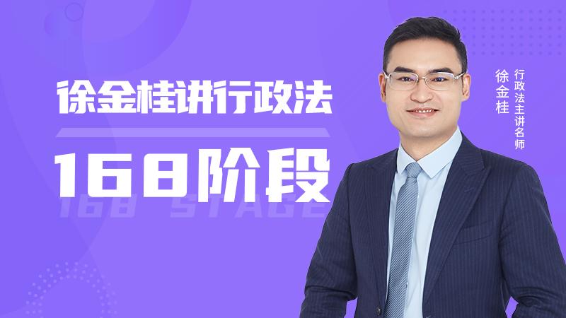 2021年徐金桂行政168階段