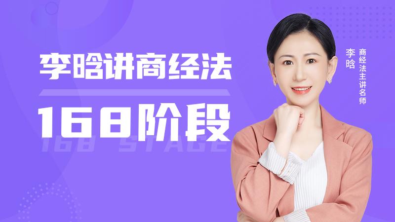 2021年李晗商經法168階段