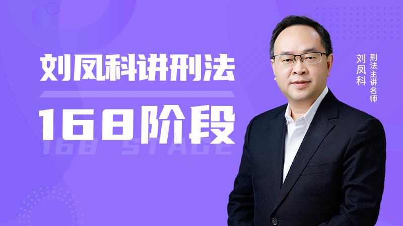 2021年劉鳳科刑法168階段