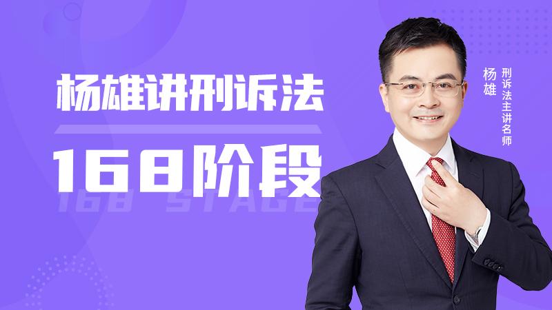 2021年楊雄刑訴168階段