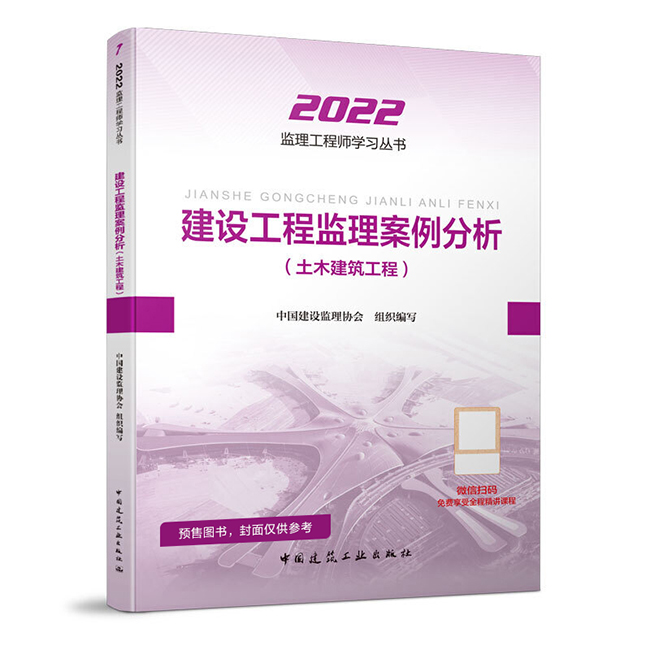 2022年監理工程師教材-建設工程監理案例分析(土建)