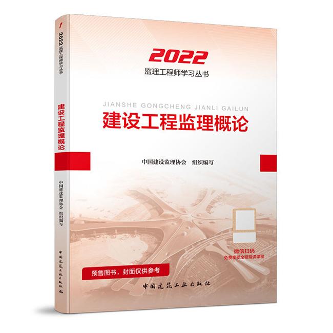 2022年監理工程師教材-建設工程監理概論