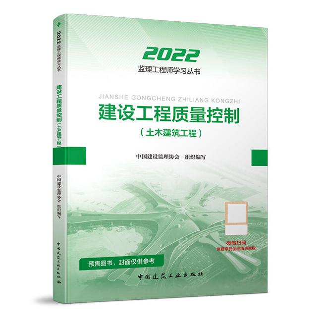 2022年監理工程師教材-建設工程質量控制(土建)