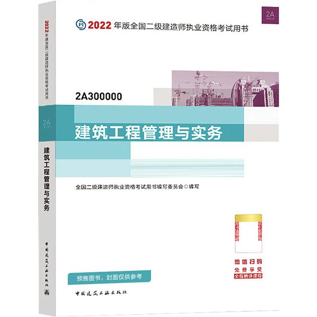 2022年二級建造師官方教材-建筑實務