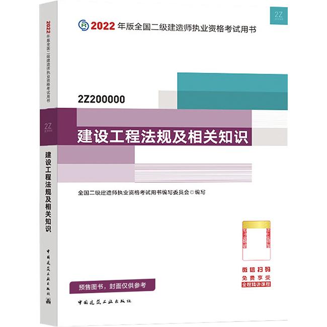2022年二級建造師官方教材-工程法規