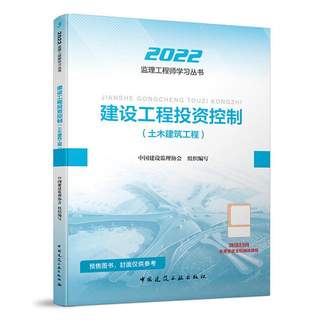 2022年監理工程師教材-建設工程投資控制(土建)
