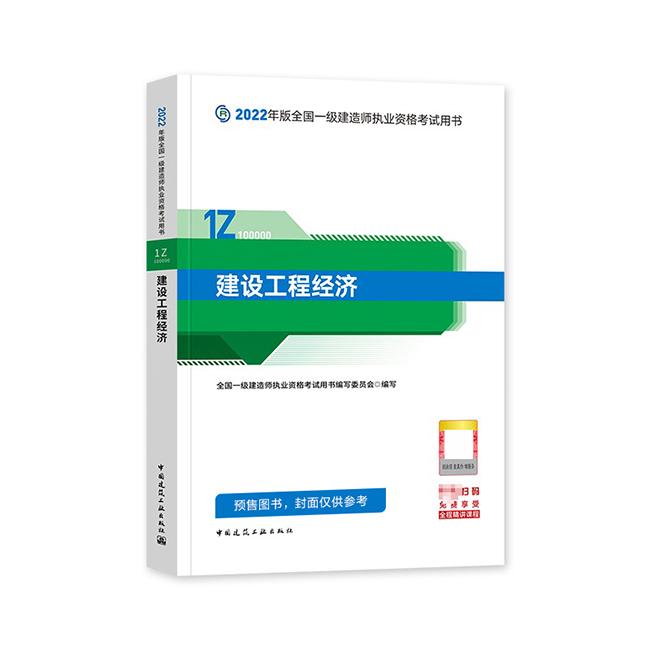2022年一級建造師考試教材-建設工程經濟(預售)