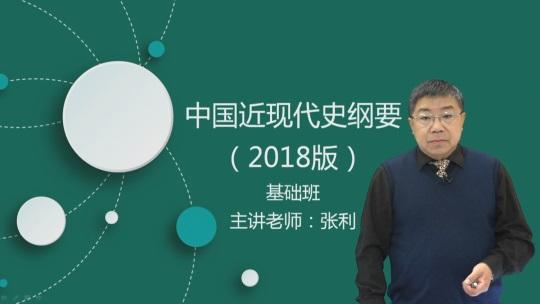 自考中國近現代史綱要課程