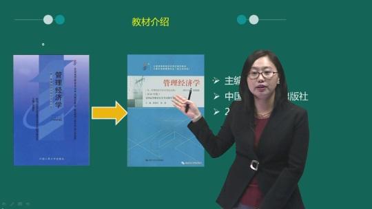 自考管理经济学课程