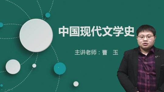 自考中国现代文学史课程