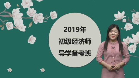 2019经济师取证_2019年经济师高效取证班 无忧通关班协议书