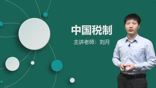 自考中国税制课程