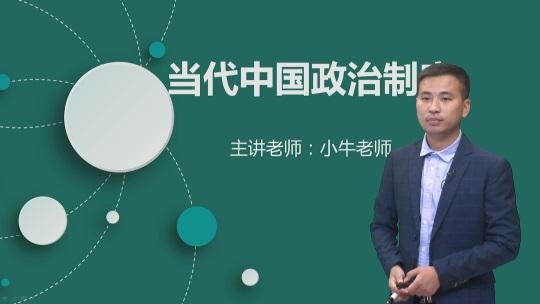 自考當代中國政治制度課程