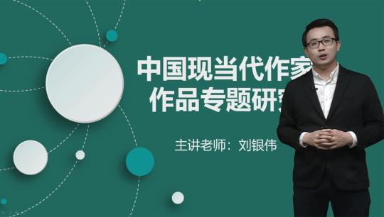 自考中国现当代作家作品专题研究课程
