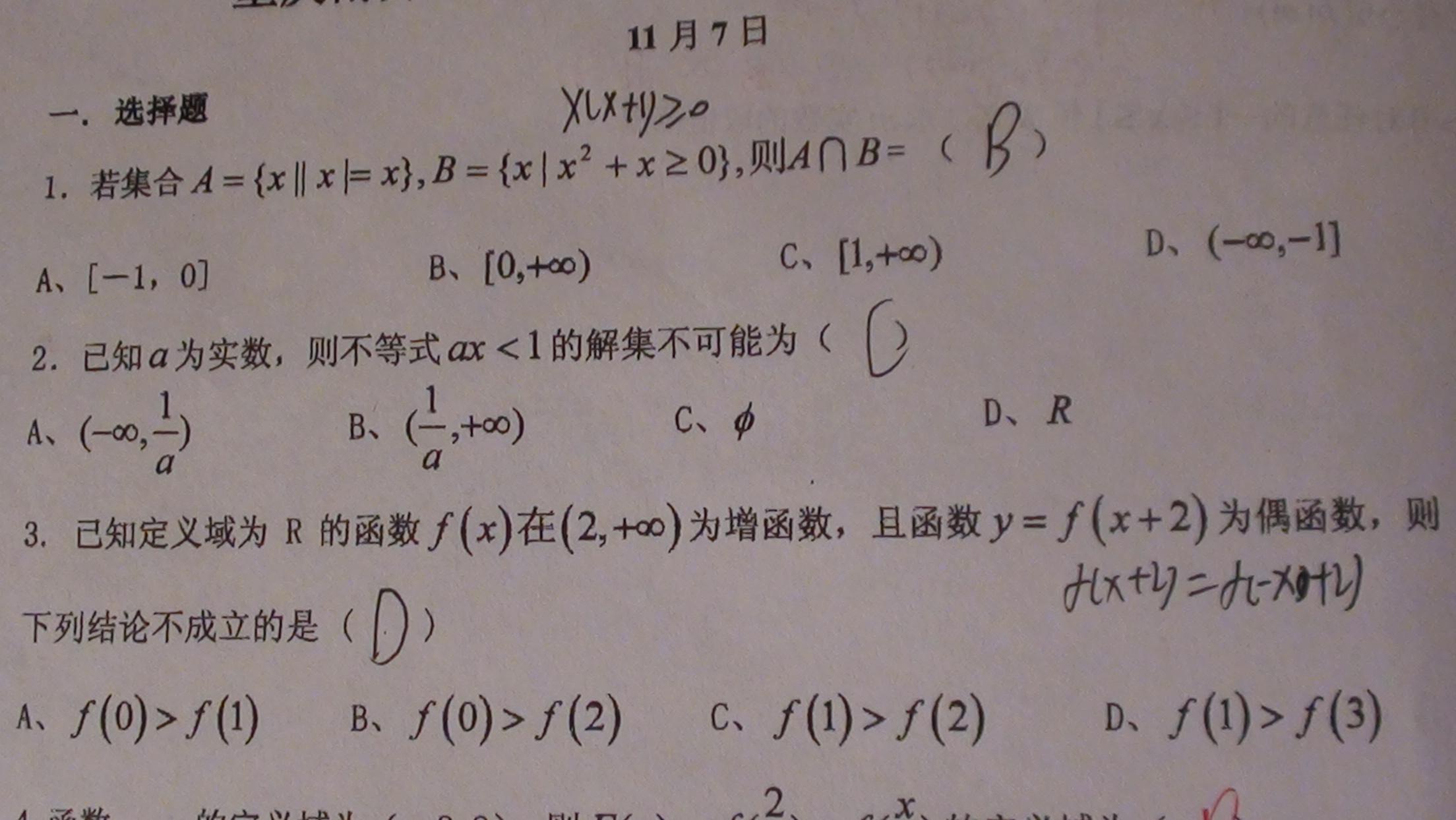 高一数学必修一知识网络结构图