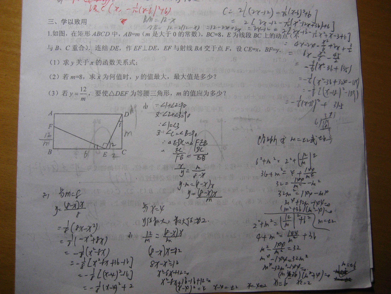 """数学-""""网络1对1""""答疑_中小学教育网"""