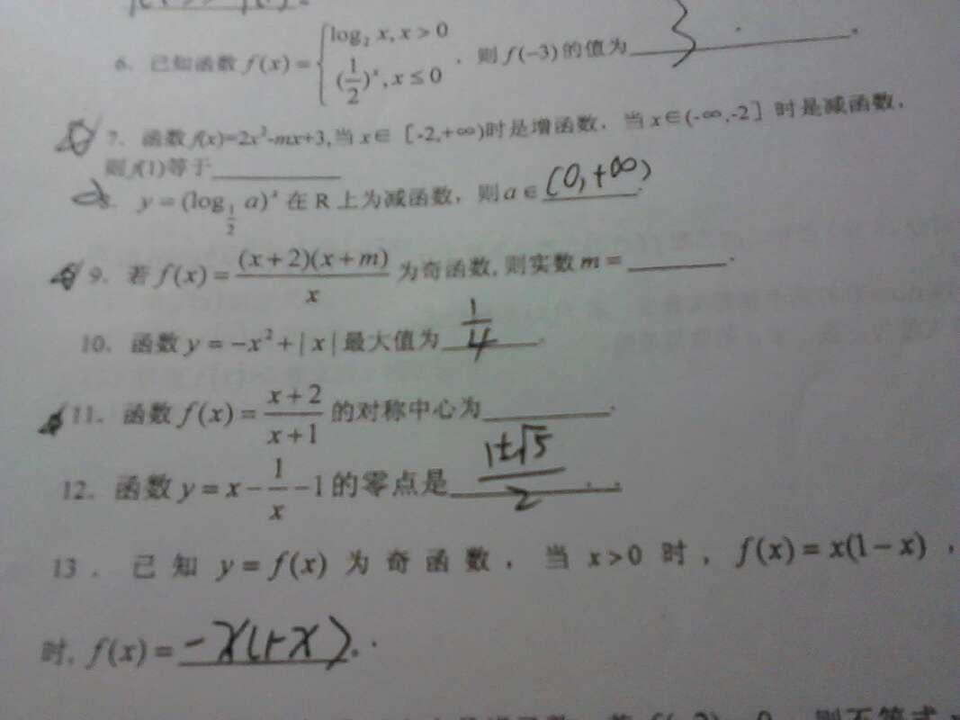 """数学假期作业必修一-""""网络1对1""""答疑"""