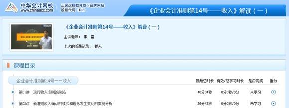 安徽省会计从业考试_安徽省会计人员继续教育网上培训