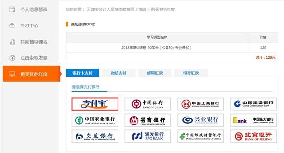 天津会计师继续教育注册入口:会计师继续教育入口