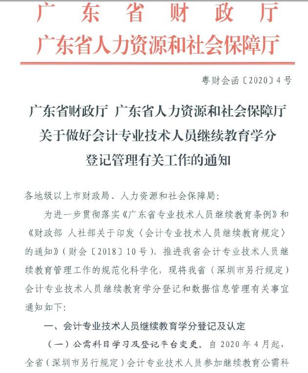 论会计人员继续教育_关于广东省会计专业技术人员继续教育学分登记管理有关工作的 ...