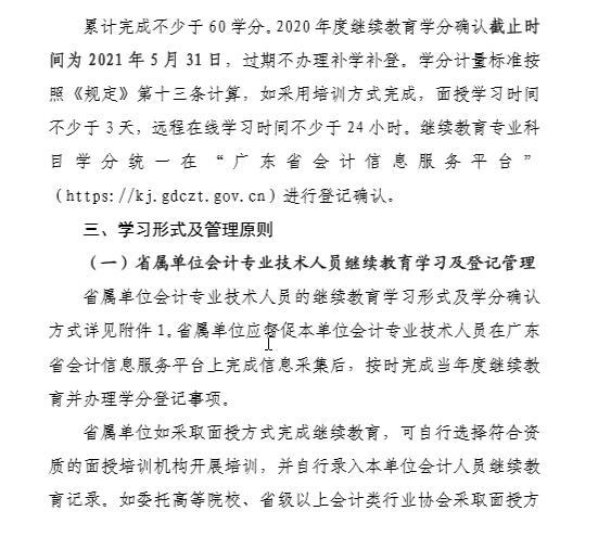论会计人员继续教育_广州市会计继续教育培训_会计人员网络继续教育_会计人员继续 ...
