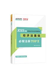 """2022年初级会计职称""""梦想成真系列""""辅导书《经济法基础》必背法条TOP X(预售)"""