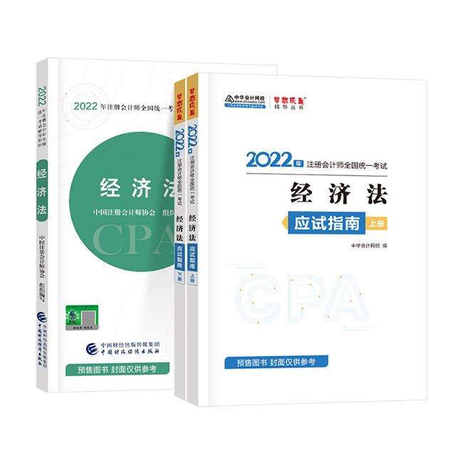 2022年注冊會計師《經濟法》應試指南+官方教材(預售)