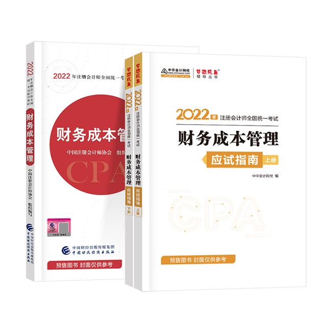 2022年注冊會計師《財務成本管理》應試指南+官方教材(預售)
