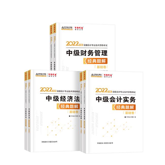 2022年中級會計職稱三科經典題解(預售)